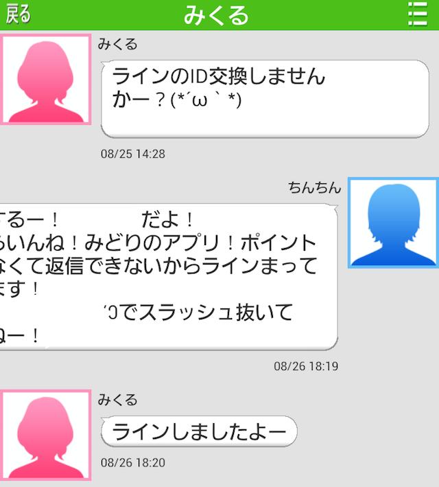 ちゃチャット_アプリ2