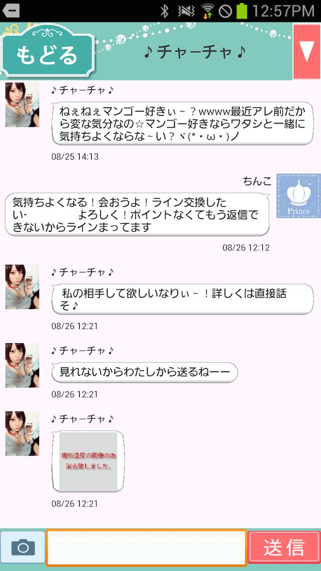 ヒメともチャット_アプリ3