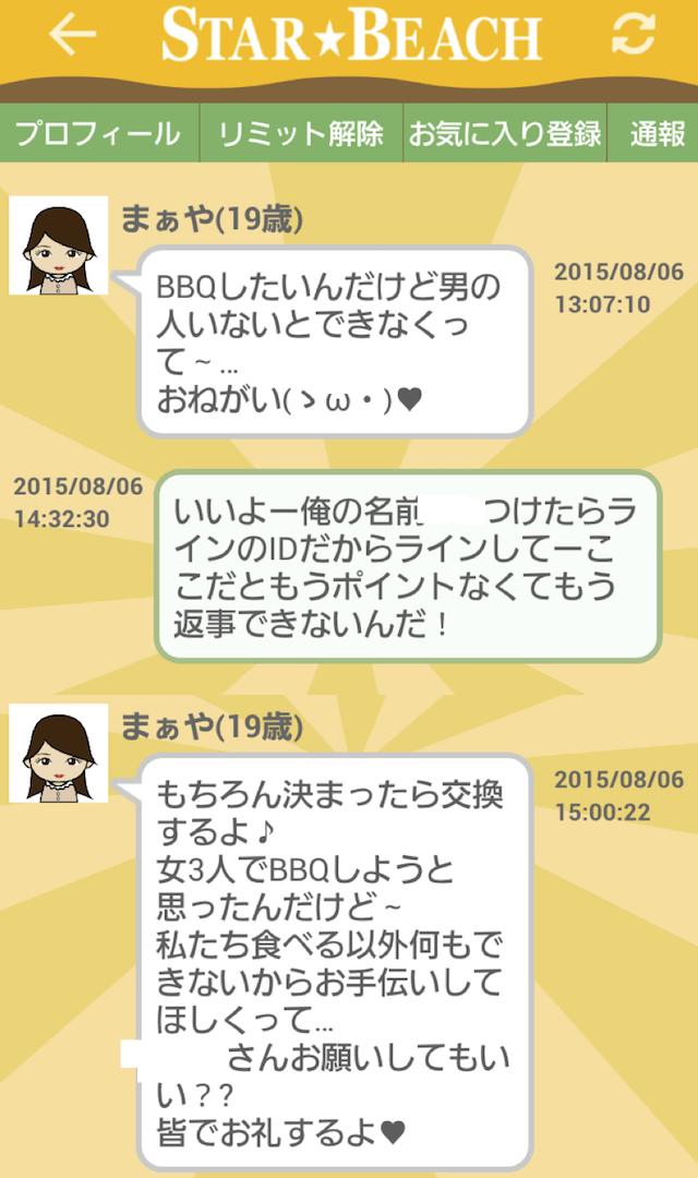 スタービーチ_アプリ4