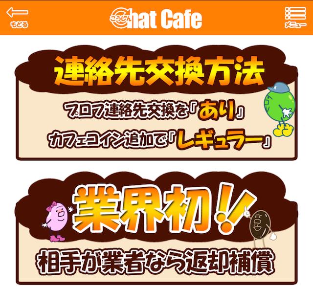 チャットカフェ_アプリ3