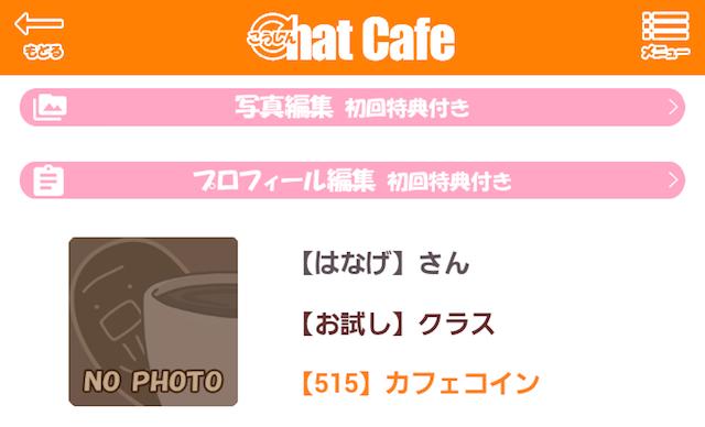 チャットカフェ_アプリ2