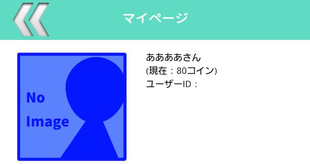 SEAトーク_アプリ2