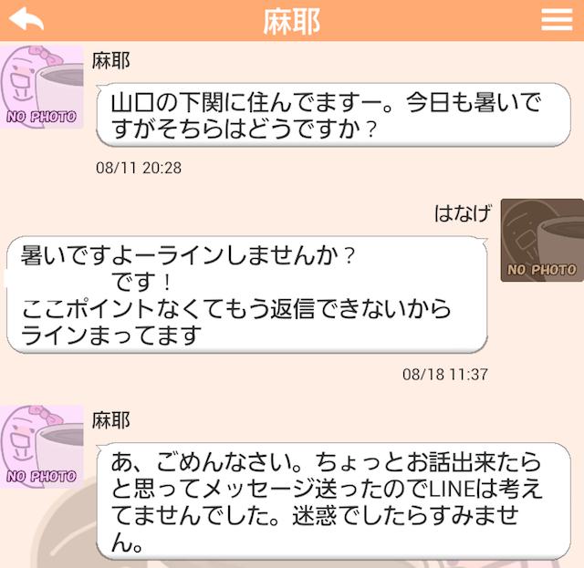 チャットカフェ_アプリ6