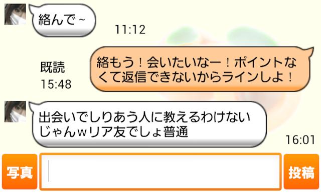 アプリコット_出会いアプリ6