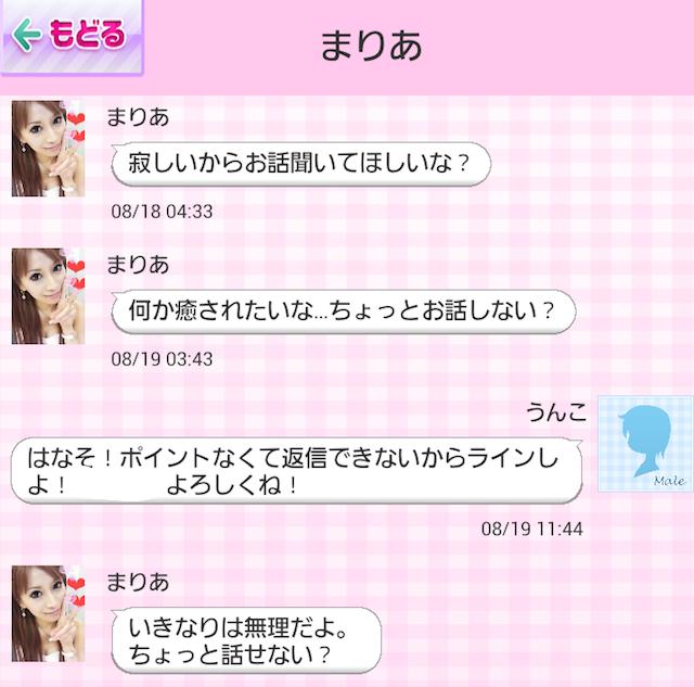 ソクコイ_アプリ4