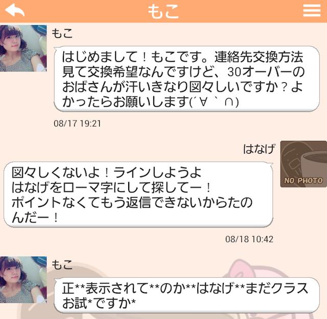 チャットカフェ_アプリ4