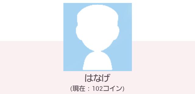 ラブリーハート_アプリ2