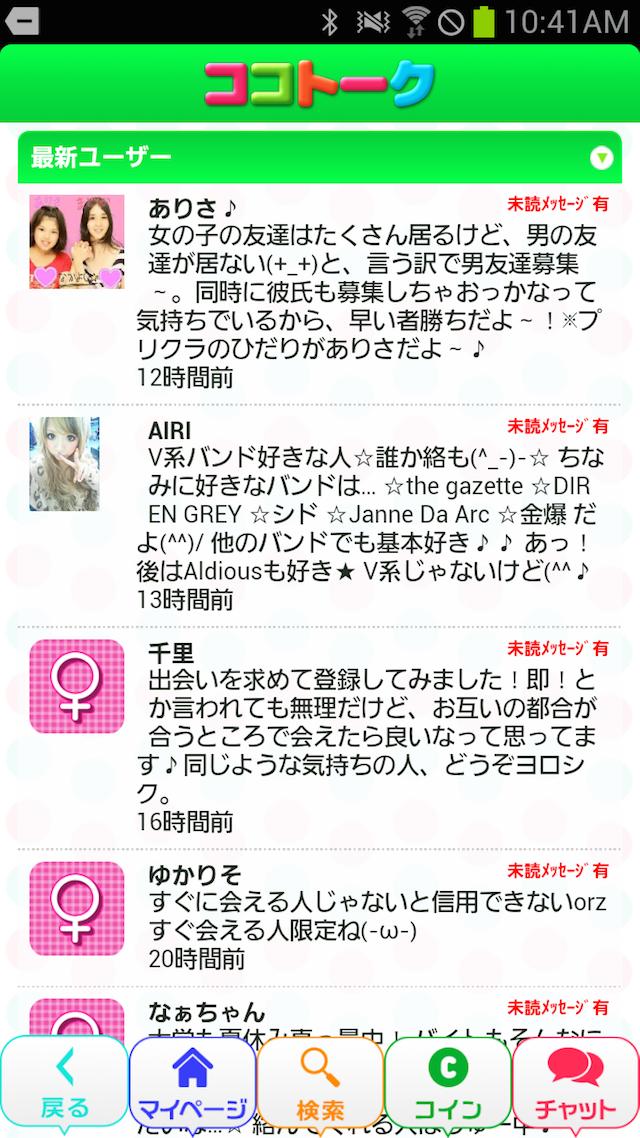 ココトーク_アプリ1