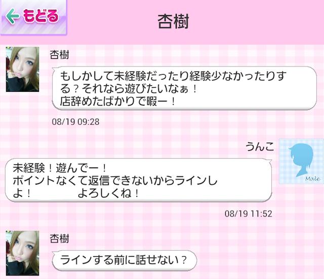 ソクコイ_アプリ3