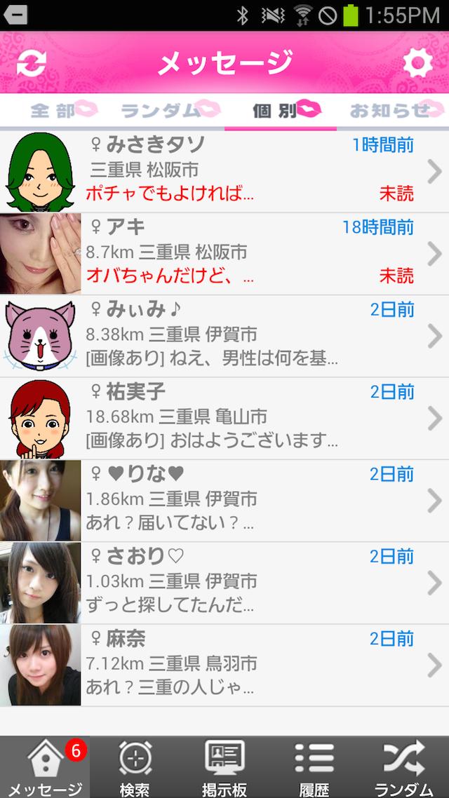 オトナトーク_アプリ_Android1