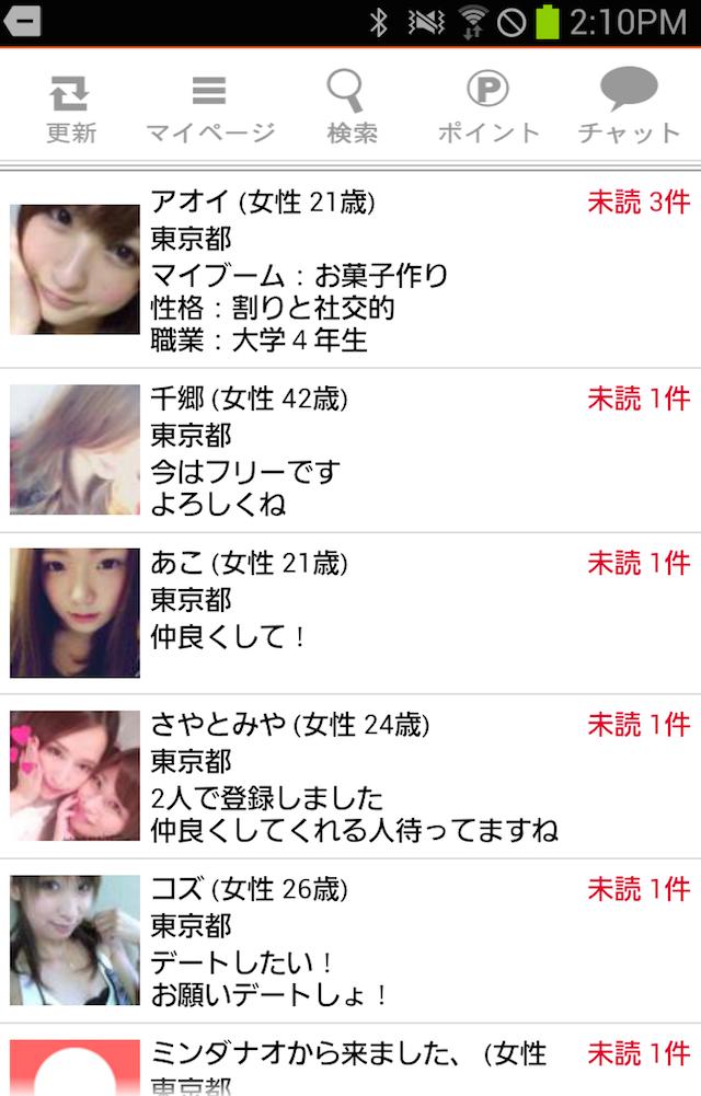 アプリコット_出会いアプリ2