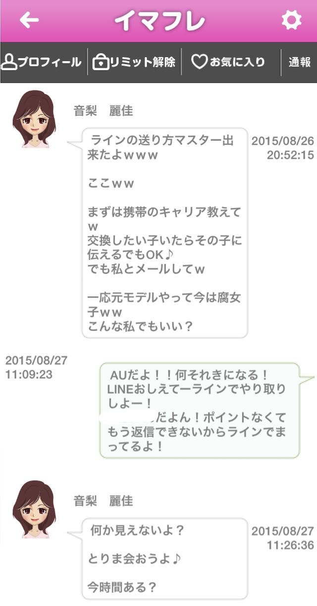 イマフレ_LINE