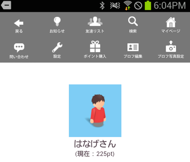 YOUR SMILE_アプリ2