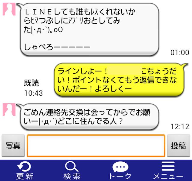 チャットナビ_アプリ1