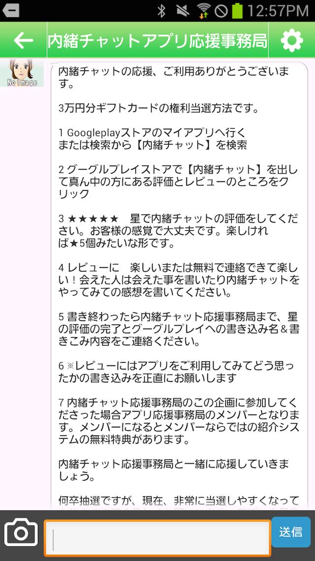 内緒チャット_アプリ3