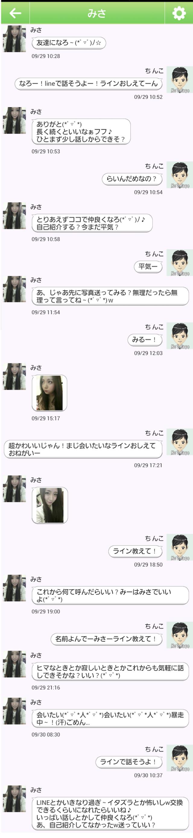 内緒チャット_アプリ6