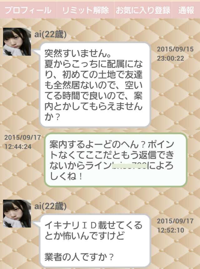 ハピコレ_出会いアプリ6