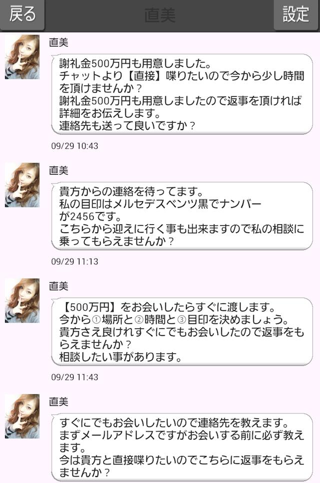 LOVEチャット_アプリ2