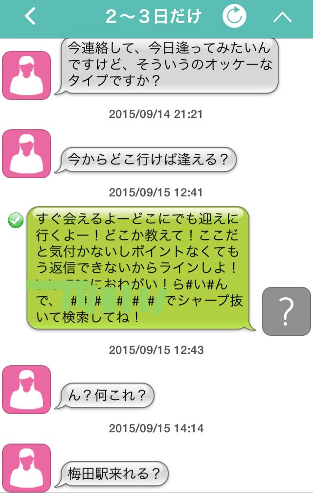 出会いEASY_アプリ6
