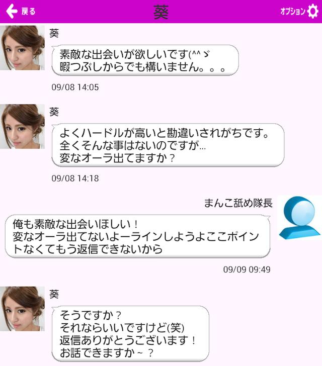 ラブリートーク_アプリ6