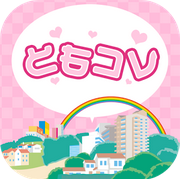 ともコレ_出会いアプリ5