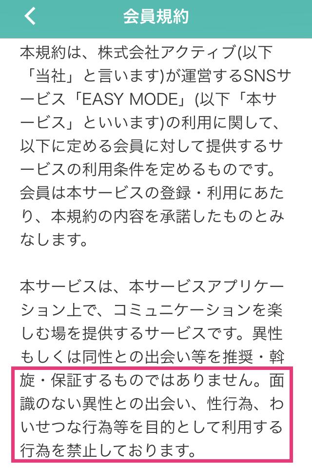出会いEASY_アプリ4