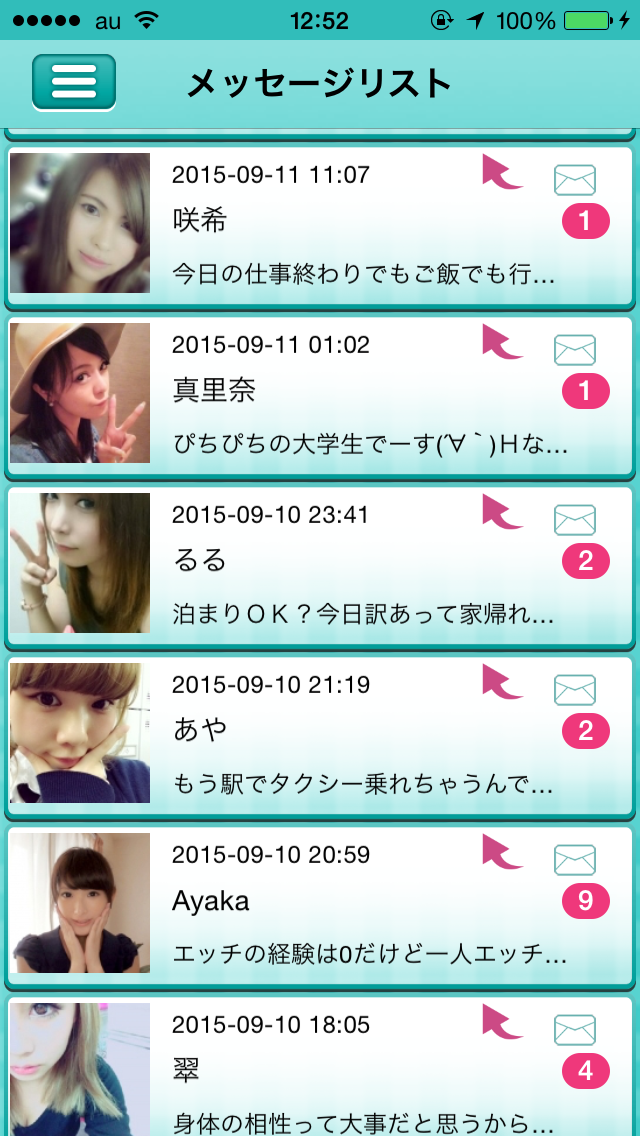 恋チャンネル_口コミ6