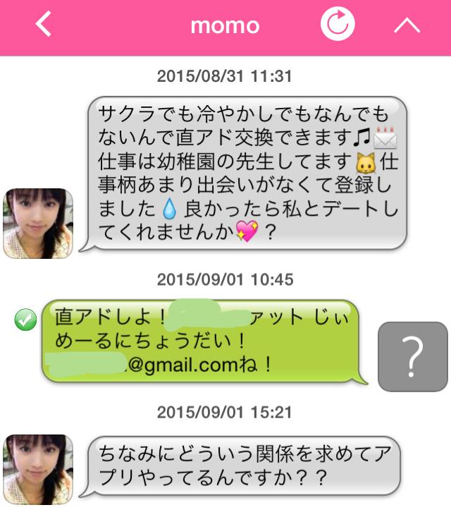 アラモード_さくら