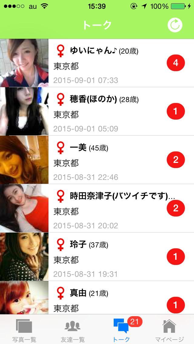 Facetalk_出会いアプリ5