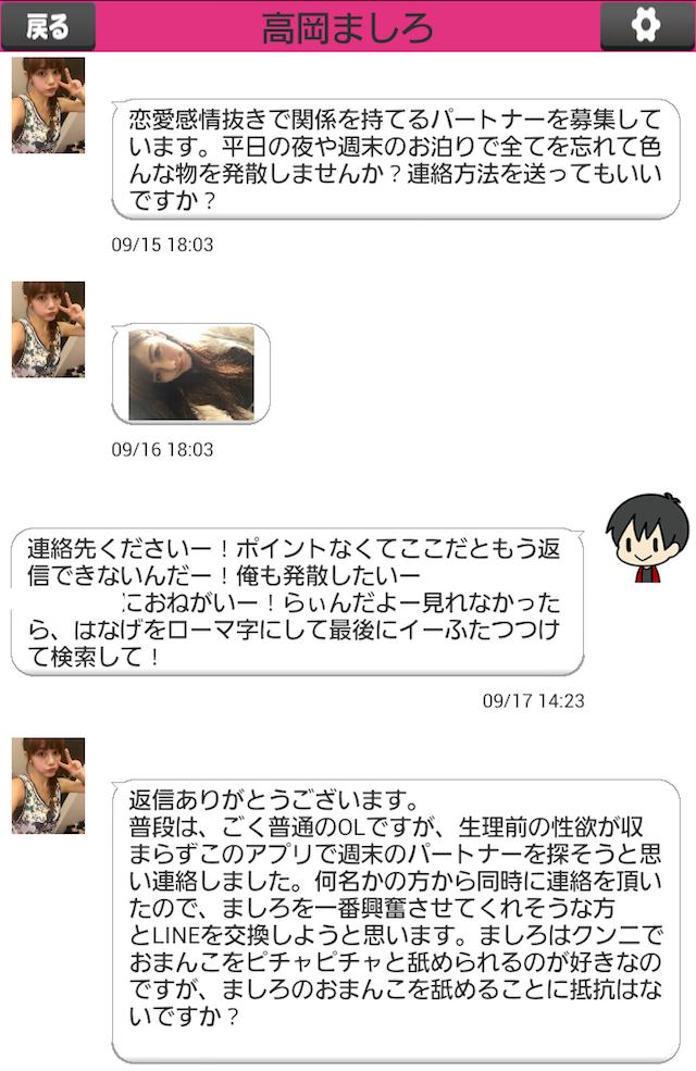 ともコレ_出会いアプリ4