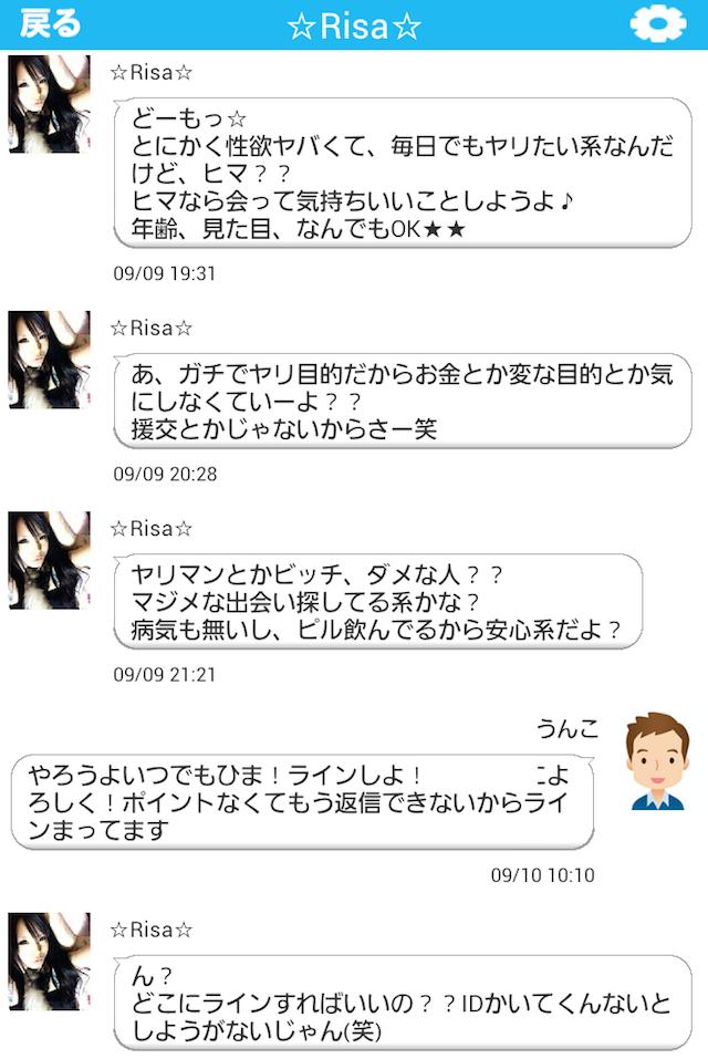 チャットナウ_アプリ3