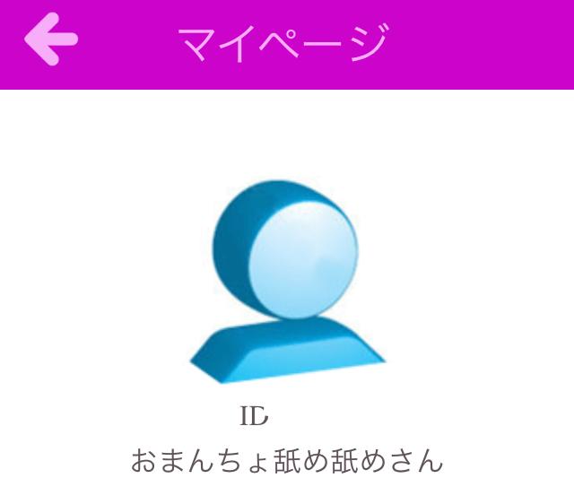 Etalk_出会いアプリ3
