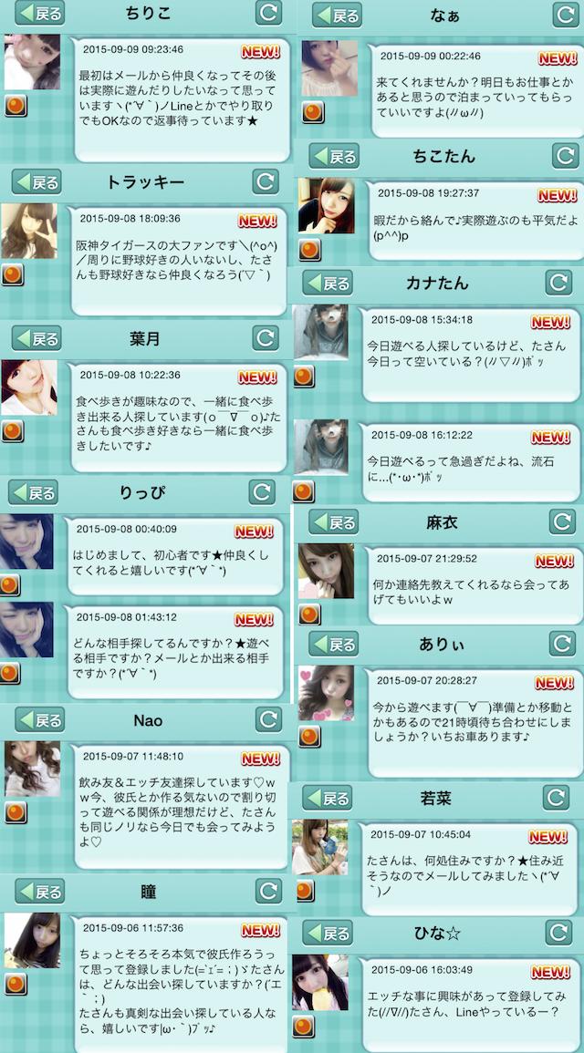 恋チャンネル_口コミ3