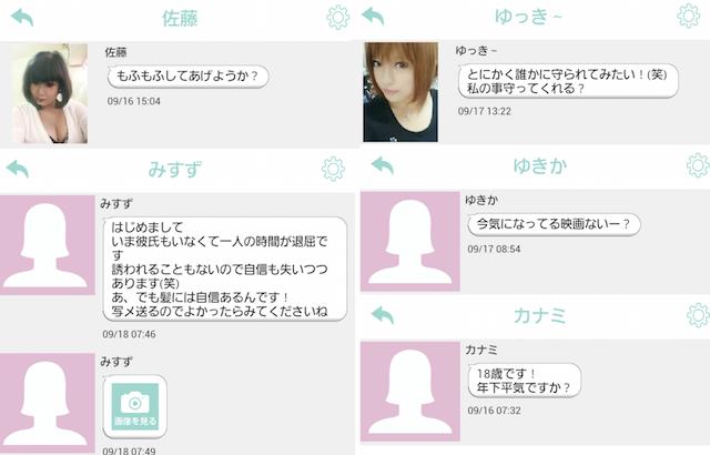 ドコとも_出会いアプリ5