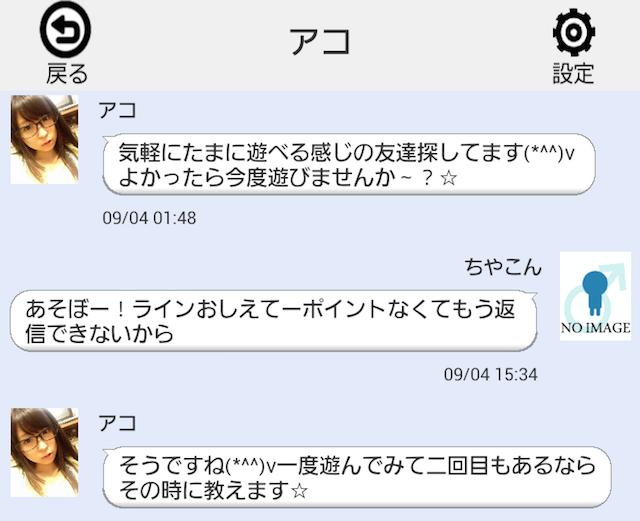 ガチラブ_アプリ2