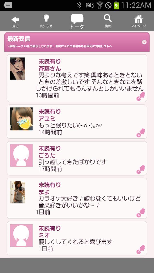 愛チャット_アプリ3