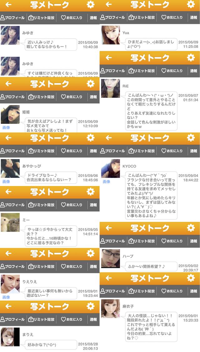 写メトーク_出会いアプリ2