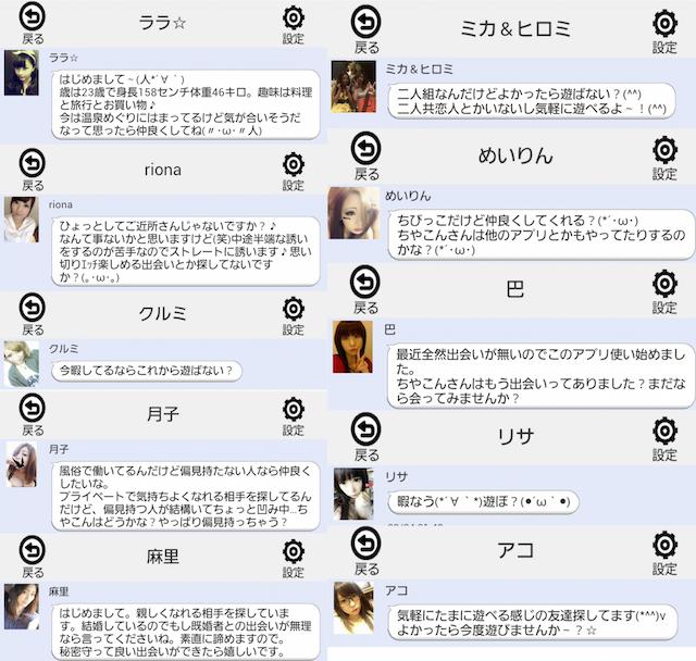 ガチラブ_アプリ5