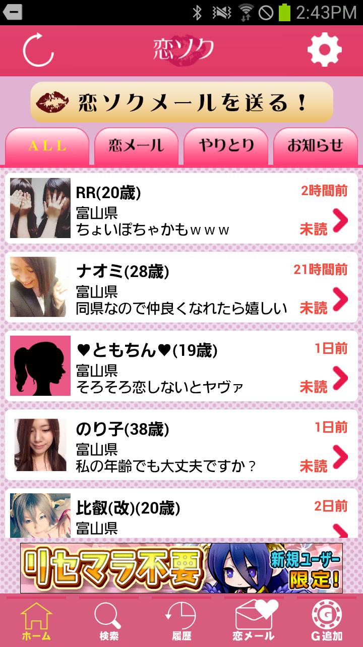 恋ソク_アプリ1