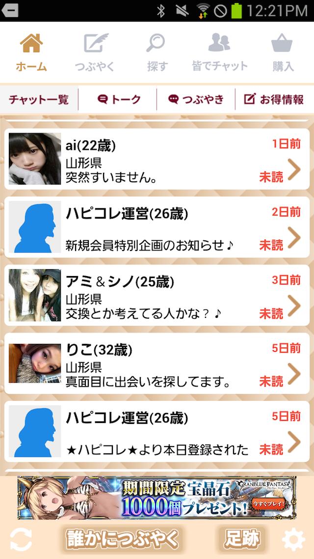 ハピコレ_出会いアプリ1