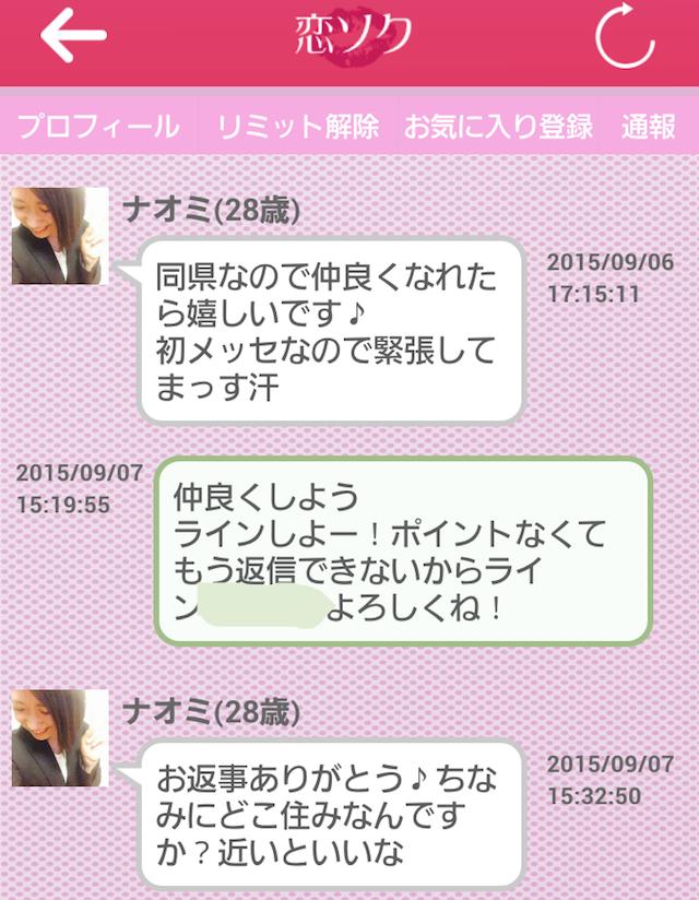 恋ソク_サクラ1