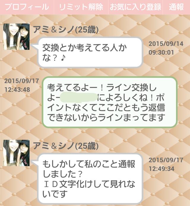 ハピコレ_出会いアプリ3
