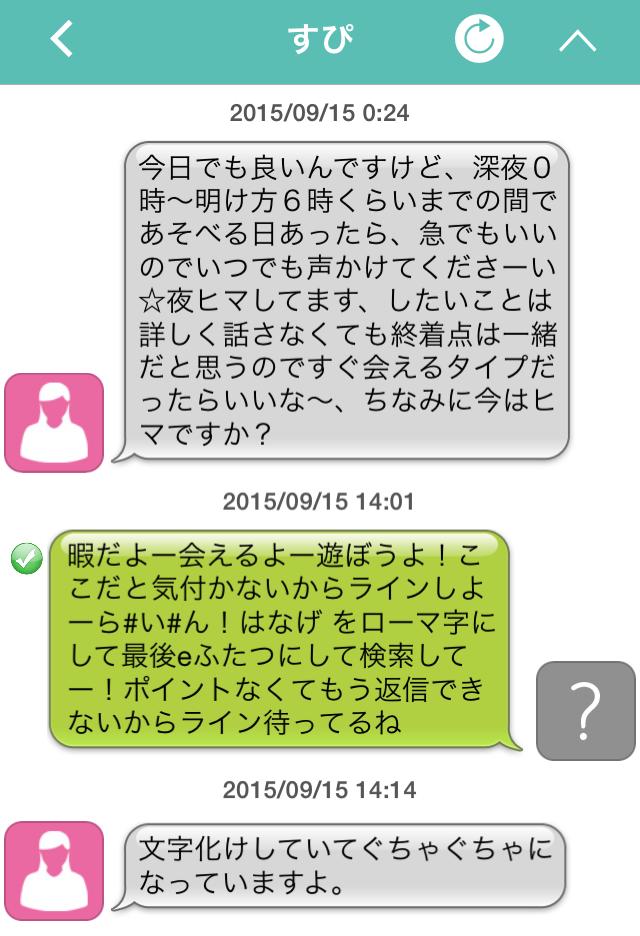 出会いEASY_アプリ7