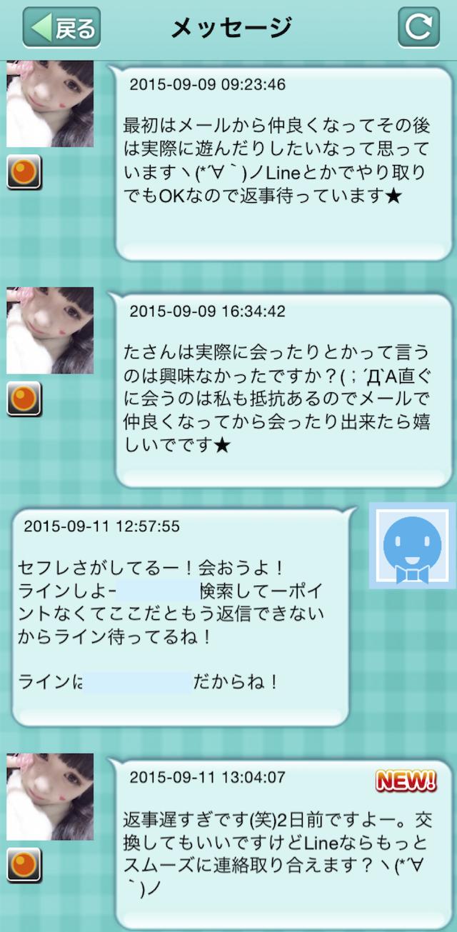 恋チャンネル_口コミ5