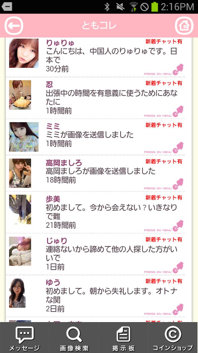 ともコレ_出会いアプリ1