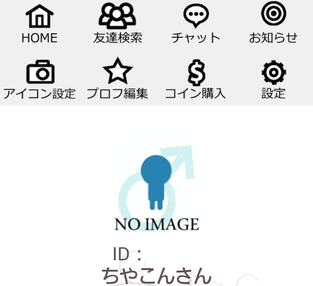 ガチラブ_アプリ4