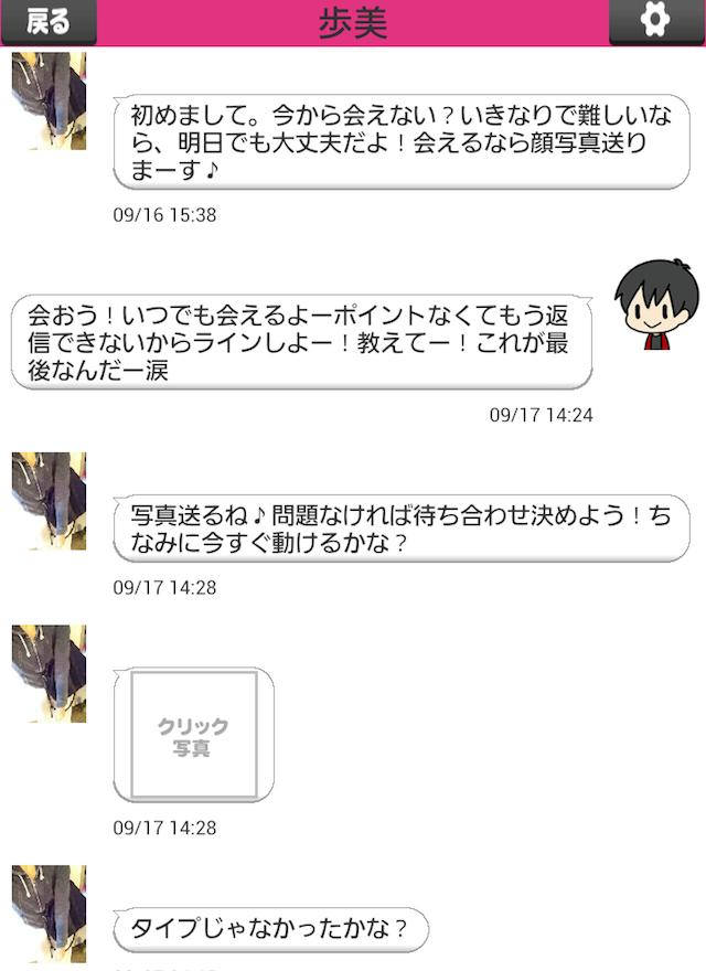 ともコレ_出会いアプリ3