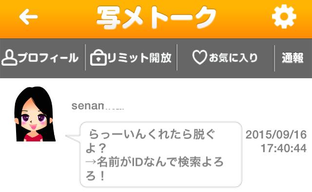 写メトーク_出会いアプリ6