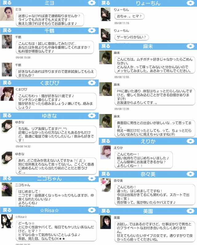 チャットナウ_アプリ5