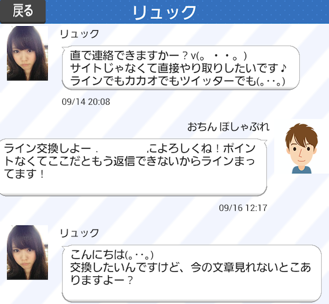 ぴたとも_出会いアプリ4